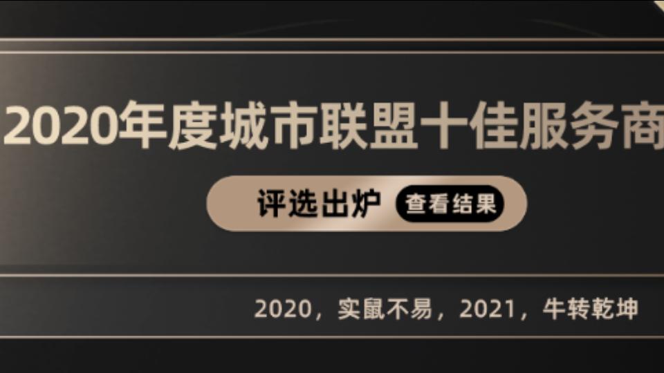 2020年度牛片十佳服务商作品展播