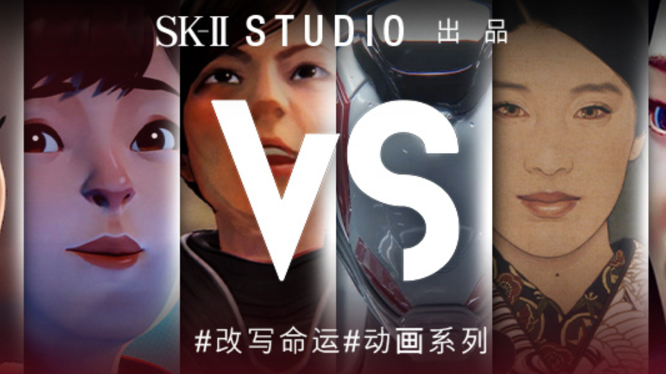 SK-II改写命运系列合集