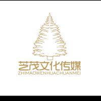 北京芝茂文化传媒有限责任公司