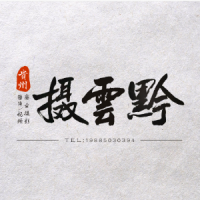 贵州黔雲摄