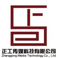 正工(重庆)传媒科技有限公司