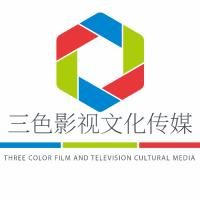 三色文化传媒