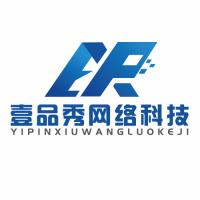 安阳市壹品秀网络科技有限公司
