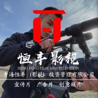 青海恒丰影视团队