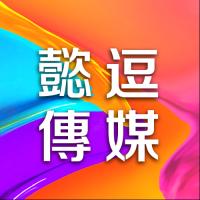 上海懿逗文化传媒有限公司