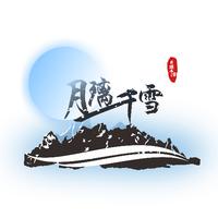 月璃千雪文化传媒