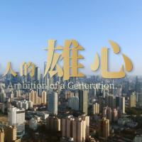 韩寒&利郎丨纪录片《这里会长出一朵花》