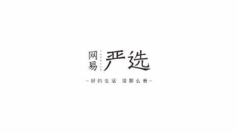 网易严选TVC《好的生活,没那么贵》