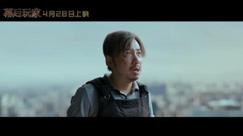 徐峥新片《幕后玩家》预告片