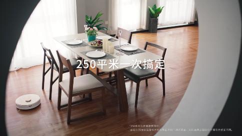 石头扫地机器人 小米旗下产品广告宣传片