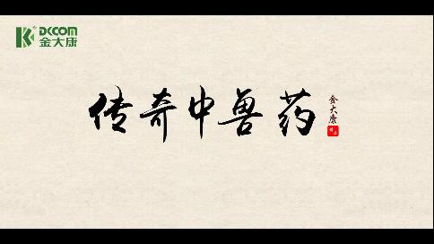 中兽药宣传片