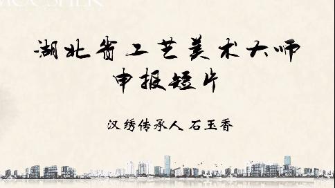 湖北省工艺美术大师汉秀传承人
