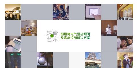 施耐德电器酒店照明解决方案宣传片