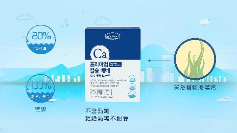 ECO'BOER 韩国原产婴幼儿钙维锌营养剂山水篇