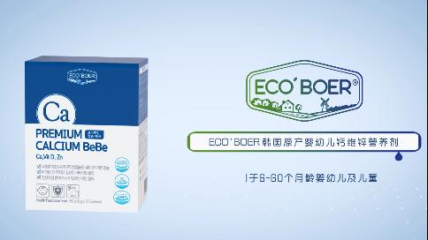 ECO'BOER 韩国原产婴幼儿钙维锌营养剂