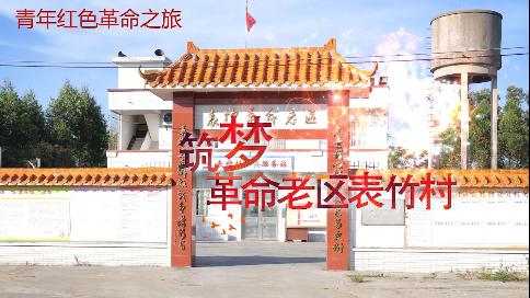获奖作品-筑梦革命老区表竹村