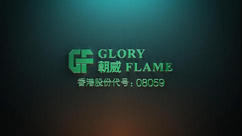 朝威控股宣传片-阿亨传媒