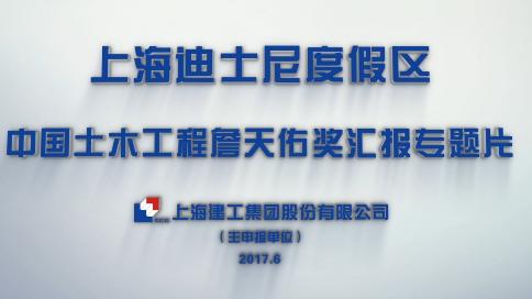 迪士尼度假区中国土木工程詹天佑奖汇报片