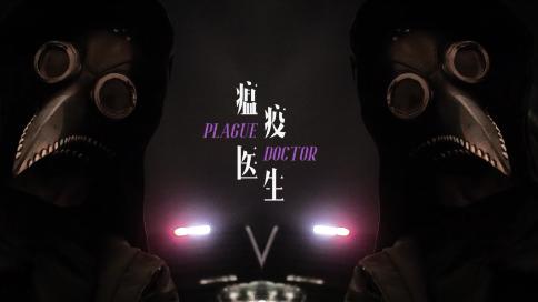 香港人文行摄短片《瘟疫医生》
