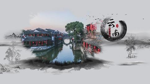 传统水墨中国风城市旅游宣传特效