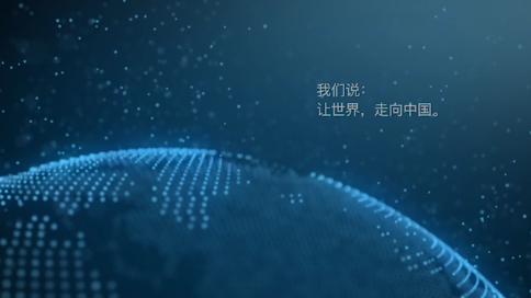 京博集团宣传片