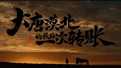 中国银联《大唐漠北的最后一次转账》