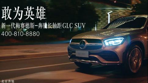 梅赛德斯-奔驰广告片《GLC敢为英雄》
