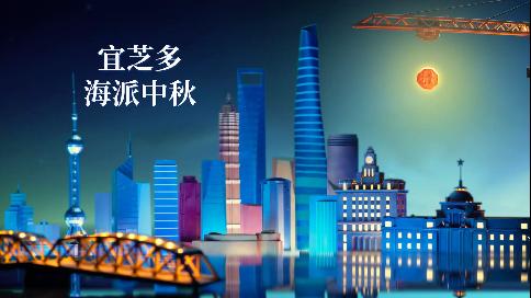 宜芝多海派中秋奇妙广告