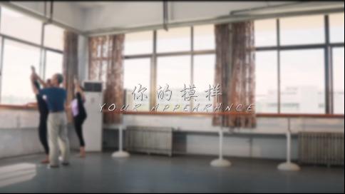 青岛恒星科技学院教师节短片