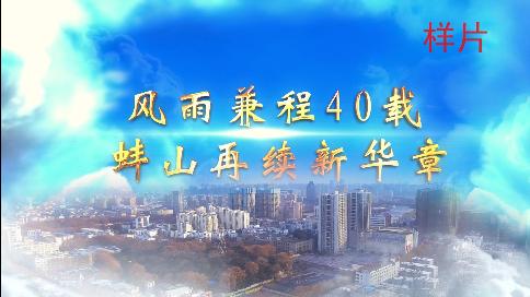 蚌埠市蚌山区2019政务18新利体育客户端