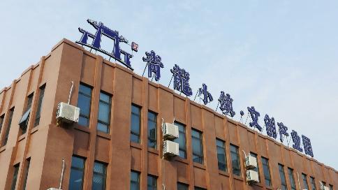 《青龙小镇》招商片