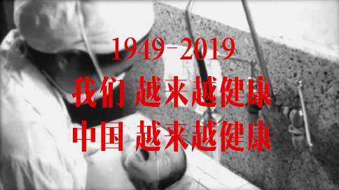 999短片《人人健康中国强》