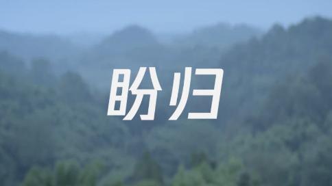 腾讯为村微电影《盼归》