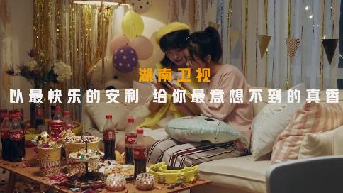 湖南卫视2020招商大会广告《甄香与安丽》