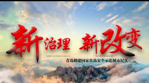 青岛2017年度药监局汇报宣传片