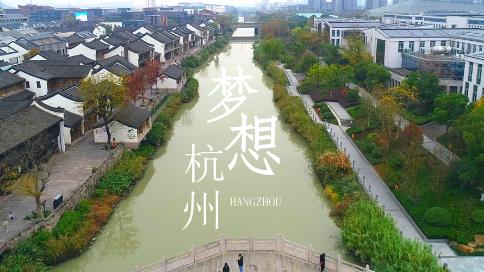 300秒爱上杭州—梦想杭州