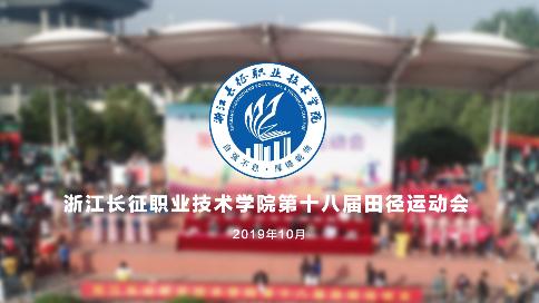 浙江长征职业技术学院运动会开幕式