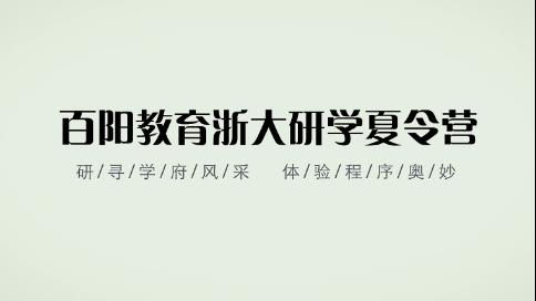 百阳教育研学夏令营宣传片
