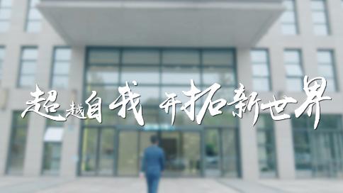 【拓新集团校招片】