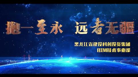 黑龙江科创集团宣传片