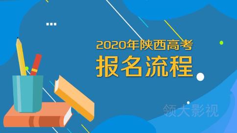 2020年陕西高考报名流程
