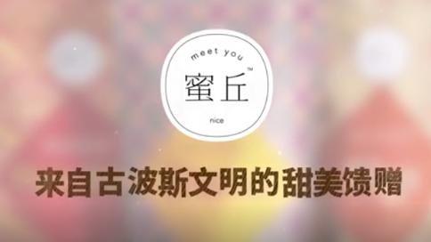 蜜丘动画视频