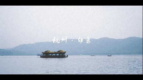 300秒愛上杭州《杭州 · 印象》
