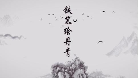 铁笔绘丹青