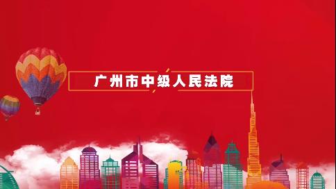 广州中级法院活动包装