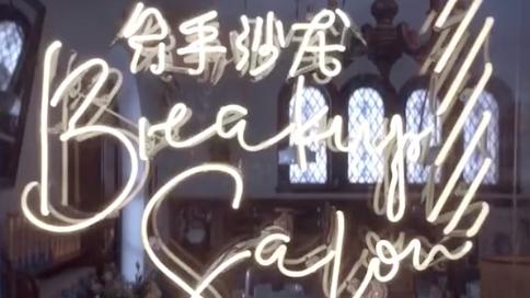 """潘婷×姜思达开""""分手沙龙"""",从头迎接更美丽的自己"""