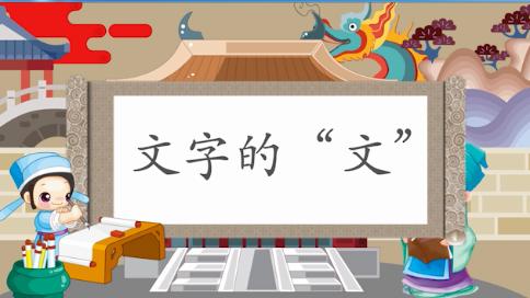 书法教材mg动画