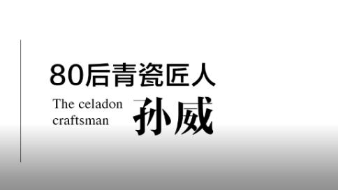 悦随匠人纪录片