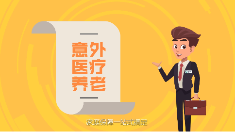 二维MG动画:中铁与泰康守护你!
