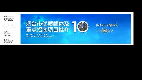 煙臺市招商推介宣傳片